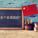Parlez-vous chinois?